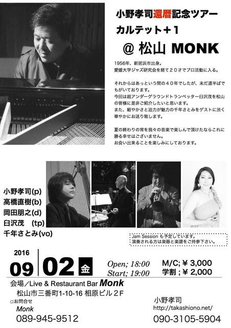 160902@松山モンク.jpg