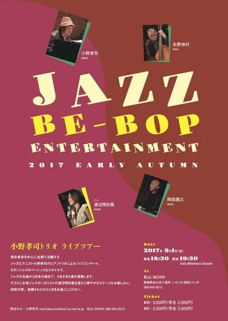 ono_live2017_松山.jpg